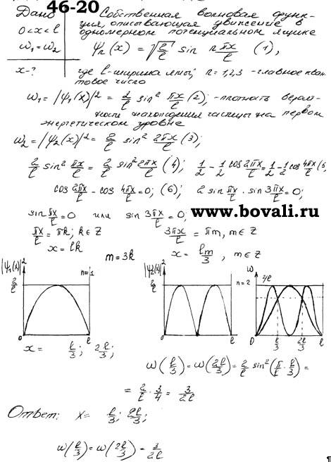решебник чертов воробьев геометрическая оптика