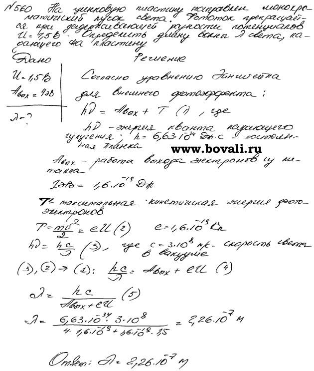 Решение Задач По Физике Задачник Чертова